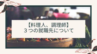 【料理人、調理師】3つの就職先について