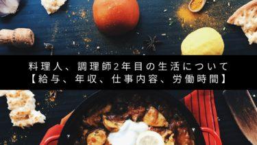 料理人、調理師2年目の生活について【給与、年収、仕事内容、労働時間】