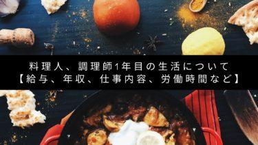 料理人、調理師1年目の生活について【給与、年収、仕事内容、労働時間など】