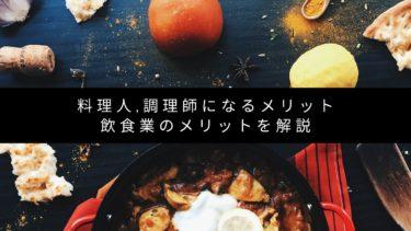料理人,調理師になるメリット,飲食業のメリットを解説