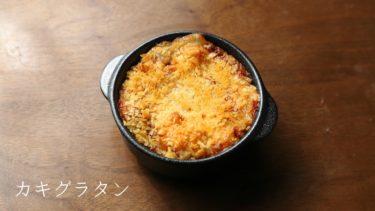 【レシピ】カキグラタンの作り方
