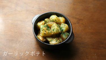 【レシピ】ガーリックポテトの作り方