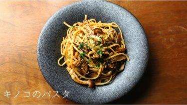 【レシピ】キノコのパスタ、レモンバターソースの作り方