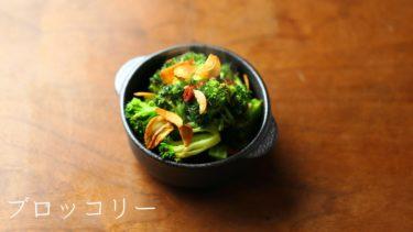 【レシピ】ブロッコリーソテ・アーリオオーリオの作り方