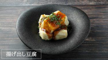 【レシピ】揚げ出し豆腐の作り方
