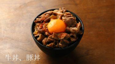 【レシピ】牛丼、豚丼の作り方