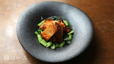 【レシピ】豚ロース、味噌マリネの作り方