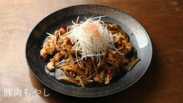 【レシピ】豚肉もやし、甘酢あんの作り方