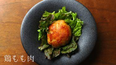 【レシピ】チキンソテーの作り方