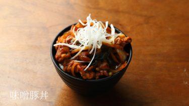 【レシピ】味噌豚丼の作り方