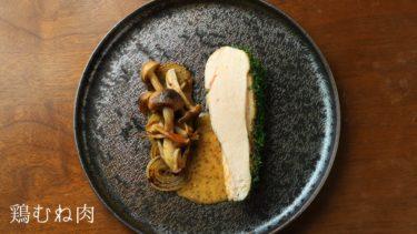 【レシピ】チキンロースト,ハニーマスタードソースの作り方