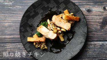【レシピ】照り焼きチキンの作り方