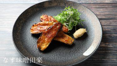 【レシピ】なす味噌田楽の作り方