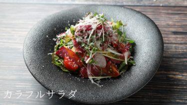 【レシピ】カラフル野菜のサラダの作り方