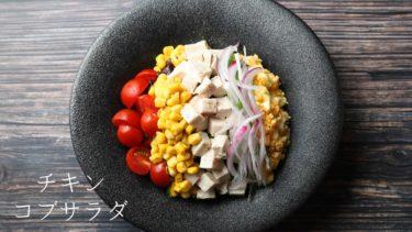 【レシピ】チキンコブサラダの作り方