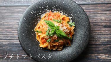【レシピ】プチトマトのパスタの作り方