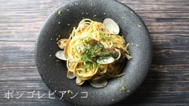 【レシピ】ボンゴレビアンコ、レモン風味の作り方