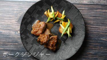 【レシピ】ポークジンジャーの作り方