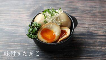 【レシピ】味付きたまご、半熟煮卵の作り方