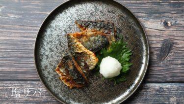【レシピ】塩サバ、竜田揚げの作り方