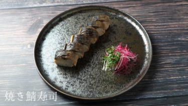 【レシピ】焼き鯖寿司の作り方