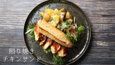 【レシピ】照り焼きチキンサンドウィッチの作り方