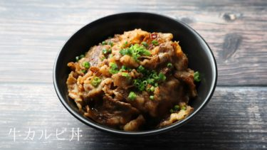 【レシピ】牛カルビ丼の作り方