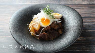 【レシピ】牛スネ肉の煮込みの作り方
