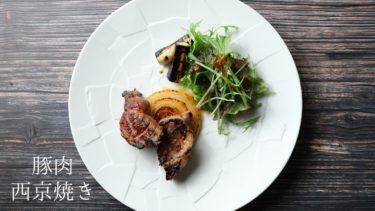 【レシピ】豚肩ロース肉、西京焼きの作り方