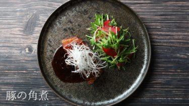 【レシピ】豚の角煮の作り方