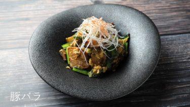 【レシピ】豚バラ、小松菜、卵炒めの作り方