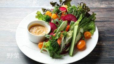 【レシピ】野菜盛り合わせ、味噌マヨネーズディップの作り方