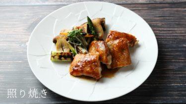 【レシピ】鶏もも肉、照り焼きの作り方