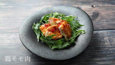 【レシピ】チキンソテー、スイートチリソースの作り方