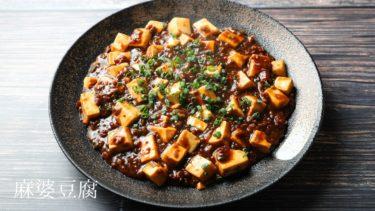 【レシピ】麻婆豆腐の作り方