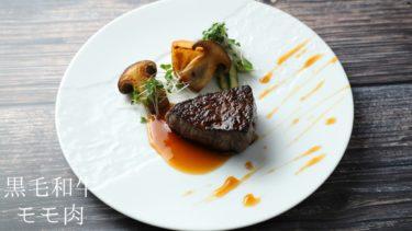 【レシピ】黒毛和牛モモ肉のステーキの作り方