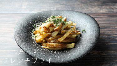 【レシピ】チーズフレンチフライの作り方