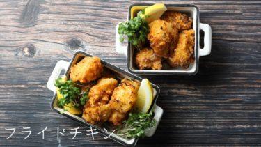 【レシピ】フライドチキンの作り方