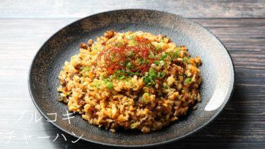 【レシピ】プルコギチャーハンの作り方