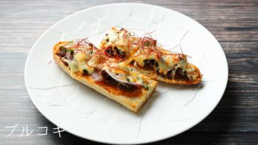 【レシピ】プルコギバゲットピザの作り方