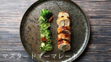 【レシピ】チキンロースト、マスタードマーマレード漬けの作り方