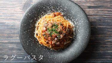 【レシピ】豚肉のラグー(煮込み)パスタの作り方