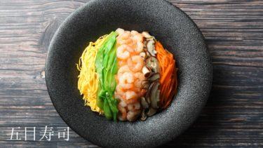 【レシピ】五目寿司の作り方