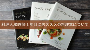 料理人,調理師1年目にオススメの料理本について
