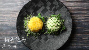 【レシピ】編み込みズッキーニの作り方