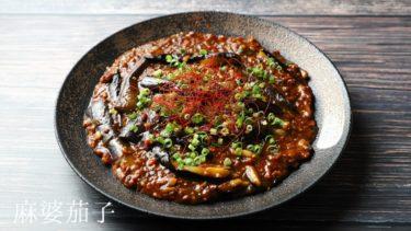 【レシピ】麻婆茄子の作り方