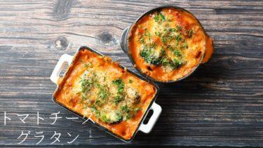 【レシピ】トマトチーズマカロニグラタンの作り方