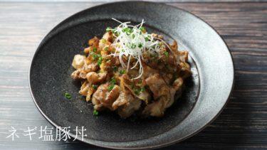 【レシピ】ネギ塩豚丼の作り方