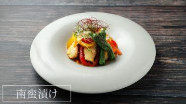 【レシピ】アジの南蛮漬けの作り方