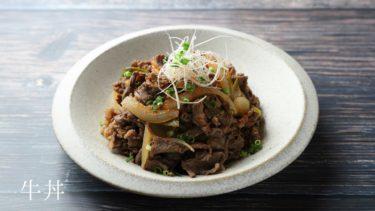 【レシピ】牛丼の作り方:Re